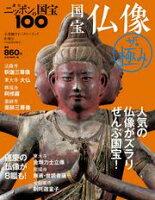 週刊ニッポンの国宝100 別冊2 国宝仏像 ザ・極み