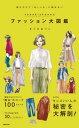 #oookickoooのファッション大図鑑【電子書籍】[ きくちあつこ ]