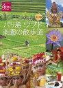改訂版バリ島ウブド楽園の散歩道【電子書籍】