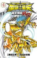 【期間限定 無料お試し版】聖闘士星矢 THE LOST CANVAS 冥王神話外伝 4