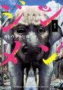 ジンメン(1)【電子書籍】[ カトウタカヒロ ]