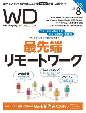 Web Designing 2020年8月号【電子書籍】