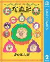 珍遊記〜太郎とゆかいな仲間たち〜新装版 2【電子書籍】[ 漫☆画太郎 ]