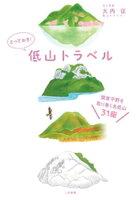 とっておき! 低山トラベル 関東平野を取り巻く名低山31座