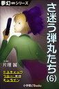 夢幻∞シリーズ ミスティックフロ...