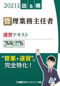 2021年版出る順管理業務主任者速習テキスト 電子書籍  亀田信昭