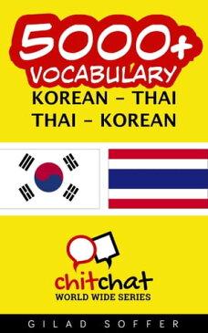 5000+ Vocabulary Korean - Thai【電子書籍】[ Gilad Soffer ]