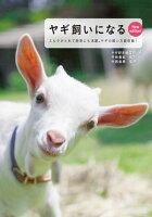 ヤギ飼いになる New edition! ミルクがとれて除草にも活躍。ヤギの飼い方最前線!