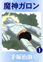 魔神ガロン 1