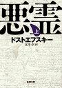 悪霊(上)(新潮文庫)【電子書籍】[ ドストエフスキー ]