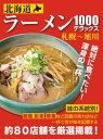 ラーメン1000デラックス【電子書籍】[ ラーメン1000編集部 ]