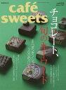 caf?-sweets(カフェ・スイーツ) 154号154号【電子書籍】
