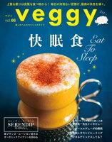 veggy (ベジィ) vol.66 2019年10月号