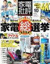家電批評 2020年 10月号【...