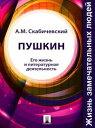 楽天Kobo電子書籍ストアで買える「Пушкин. Его жизнь и литературная деятельность【電子書籍】[ Скабичевский А.М. ]」の画像です。価格は36円になります。