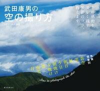武田康男の空の撮り方 その感動を美しく残す撮影のコツ、教えます