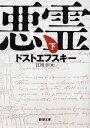 悪霊(下)(新潮文庫)【電子書籍】[ ドストエフスキー ]