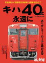 旅と鉄道 2020年増刊5月号 キハ40よ永遠に【電子書籍】 - 楽天Kobo電子書籍ストア