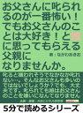 楽天Kobo電子書籍ストアで買える「お父さんに叱られるのが一番怖い!でも、お父さんのことは大好き!と娘に思ってもらえる父親になりませんか。【電子書籍】[ なかわあきお ]」の画像です。価格は109円になります。