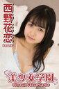 美少女学園 西野花恋 Part.33【電子書籍】[ 西野花恋 ]