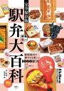 旅鉄BOOKS 026 駅弁大百科【電子書籍】