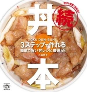 続・丼本 : 3ステップで作れる簡単で旨い丼レシピ厳選55【電子書籍】[ 小嶋貴子 ]