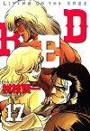 RED(17)【電子書籍】[ 村枝賢一 ]