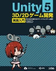 Unity5 3D/2Dゲーム開発実践入門 作りながら覚えるスマートフォンゲーム開発【電子書籍】[ 吉谷幹人 ]