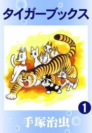 タイガーブックス 1