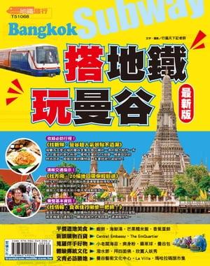 搭地鐵玩曼谷16-17【電子書籍】[ 行遍天下記者群 ]