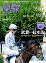 月刊『優駿』 2018年9月号競馬総合月刊誌【電子書籍】[ 日本中央競馬会 ]