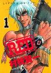 RED(1)【電子書籍】[ 村枝賢一 ]