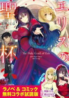 『エリスの聖杯』ラノベ&コミックス 無料コラボ試読版