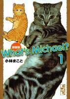 新装版 What's Michael?の画像