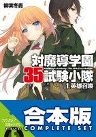 【合本版】対魔導学園35試験小隊 全15巻