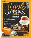 京都カフェ2018【電子書籍】