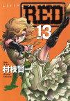 RED(13)【電子書籍】[ 村枝賢一 ]