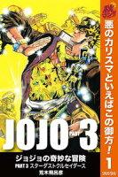 ジョジョの奇妙な冒険 第3部 モノクロ版【期間限定無料】 1