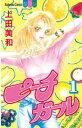 ピーチガール1巻【電子書籍】[ 上田美和 ] - 楽天Kobo電子書籍ストア