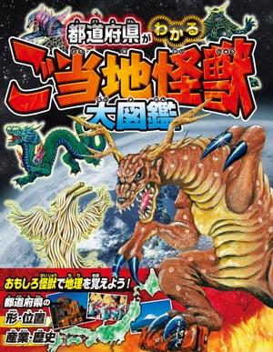 都道府県がわかるご当地怪獣大図鑑 電子書籍  ご当地怪獣調査隊
