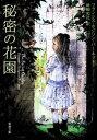 秘密の花園(新潮文庫)【電子書籍】[ フランシス・ホジソン・バーネット ]