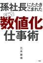 孫社長にたたきこまれた すごい「数値化」仕事術【電子書籍】[ 三木雄信 ]
