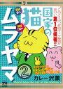 国家の猫ムラヤマ 2【電子書籍】...