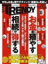 日経トレンディ 2015年 02月号 [雑誌]【電子書籍】[ 日経トレンディ編集部 ]