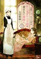 オークブリッジ邸の笑わない貴婦人2ー後輩メイドと窓下のお嬢様ー(新潮文庫nex)