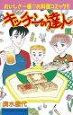キッチンの達人7巻【電子書籍】[...