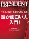 PRESIDENT (プレジデント) 2017年 12/18号 [雑誌]【電子書籍】[ PRESIDENT編集部 ]