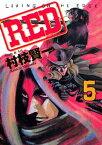 RED(5)【電子書籍】[ 村枝賢一 ]