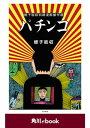 パチンコ 蛭子能収初期漫画傑作選 (角川ebook)【電子書籍】[ 蛭子 能収 ]