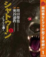 シャトゥーン〜ヒグマの森〜【期間限定無料】 1